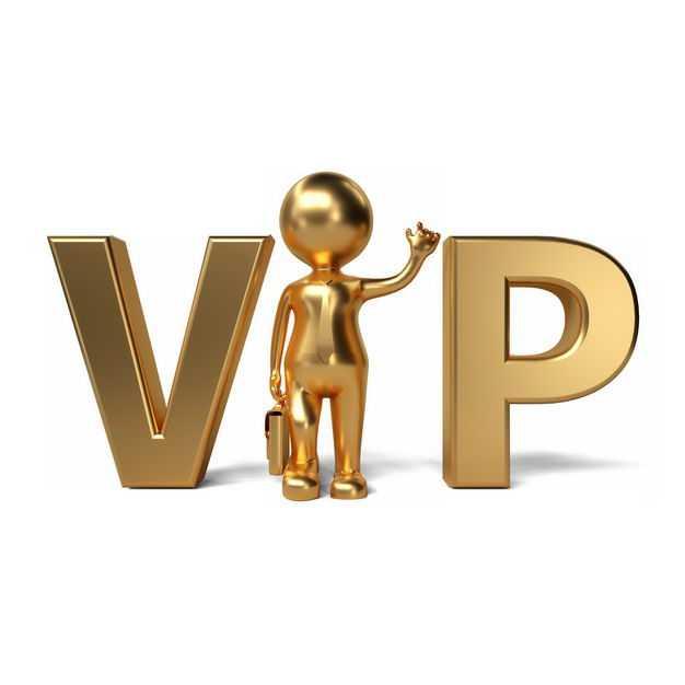 3D立体金色小人儿和VIP艺术字体2114244png图片免抠素材