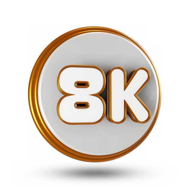 3D立体8K高清金色白色圆形按钮244915PSD免抠图片素材