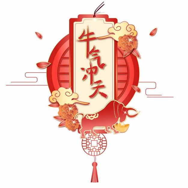 2021年春节新年牛气冲天祝福语装饰790261png图片素材