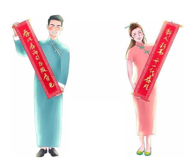 新年春节拿着对联的夫妻7325356PSD图片免抠素材