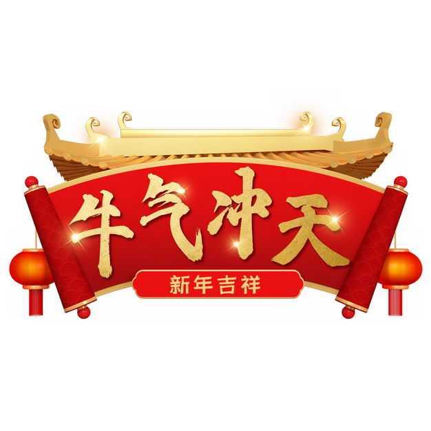 牛气冲天新年吉祥横幅新年春节牛年祝福语3524858PSD图片免抠素材