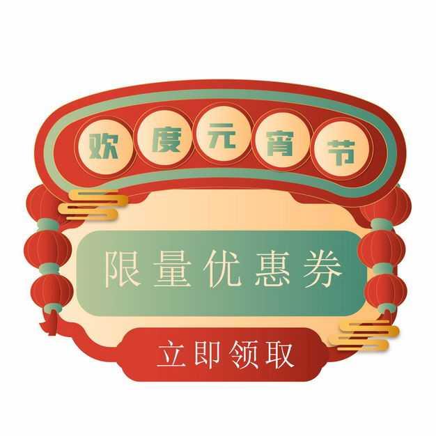 中国风元宵节满就减优惠领取电商促销浮窗悬窗广告4294071矢量图片免抠素材