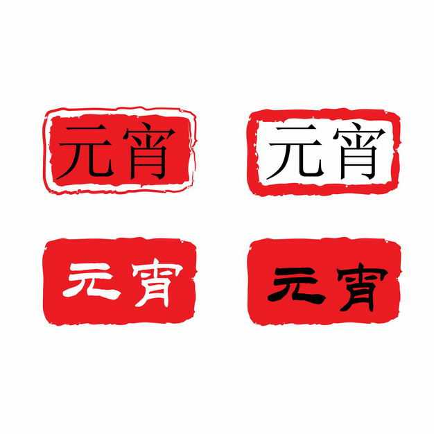四款红色印章风格元宵节艺术字体7510704矢量图片免抠素材