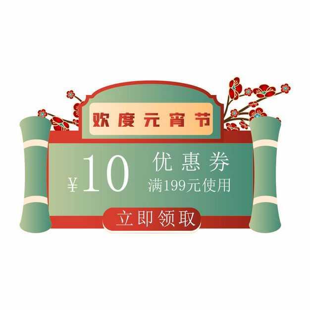 中国风元宵节满就减优惠领取电商促销浮窗悬窗广告3737273矢量图片免抠素材