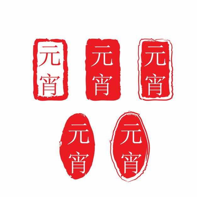 五款红色印章风格元宵节艺术字体8223005矢量图片免抠素材