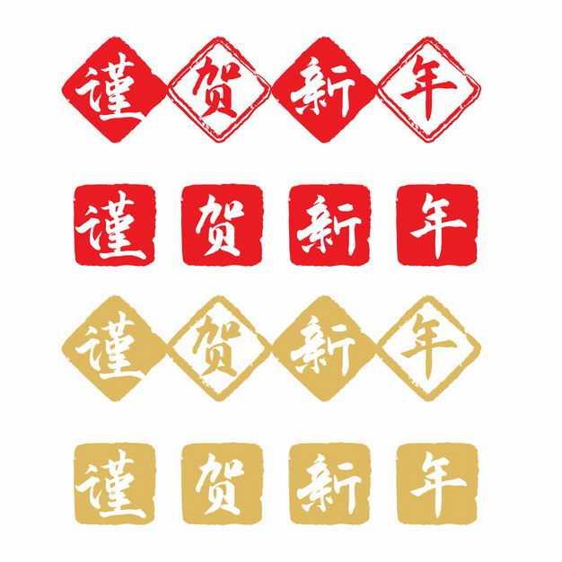四款谨贺新年印章风格春节艺术字体8960551矢量图片免抠素材