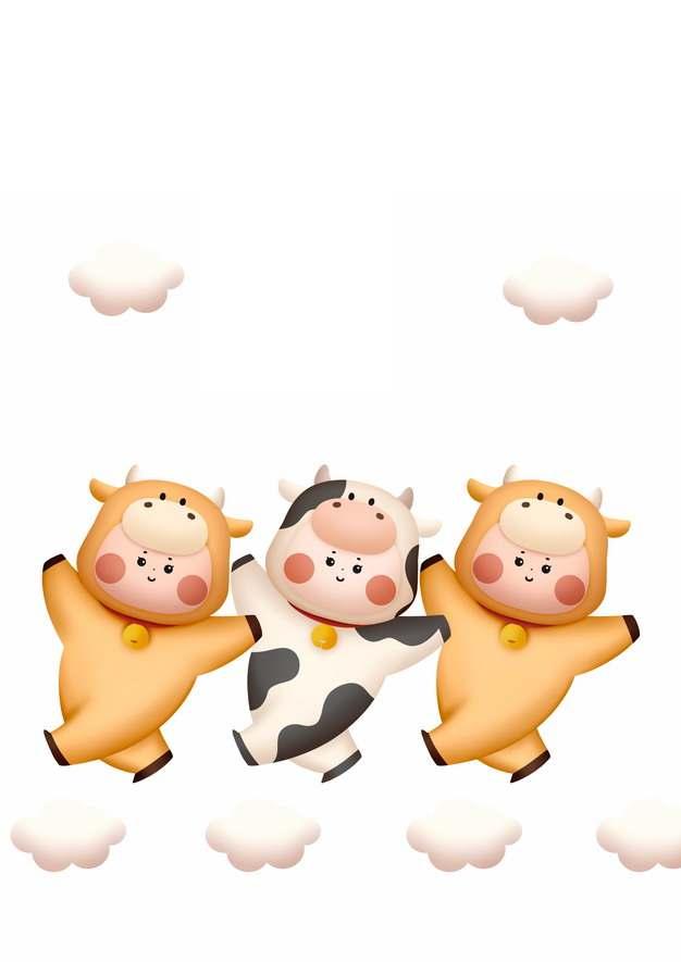 三个穿着奶牛服装的小孩在云朵上跳舞牛年插画763846PSD图片免抠素材