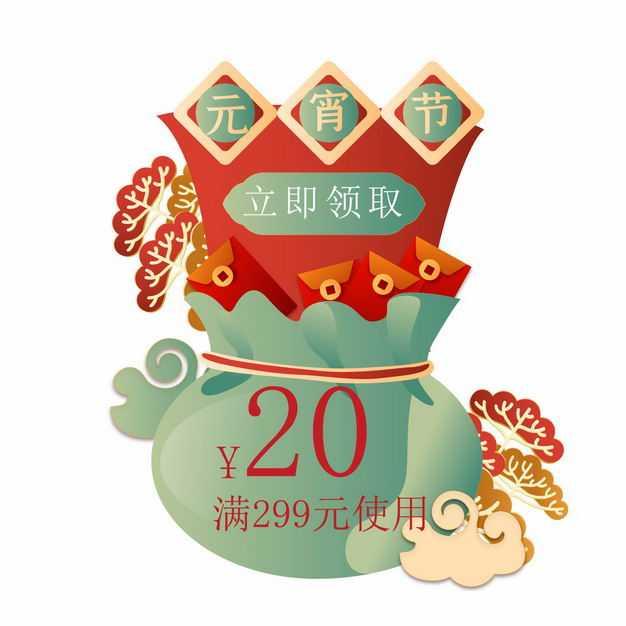 中国风元宵节满就减优惠领取电商促销浮窗悬窗广告8117610矢量图片免抠素材