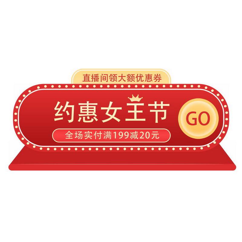 红色三八妇女节女王节女神节电商特惠全场满就减促销按钮9849298图片免抠素材 电商元素-第1张