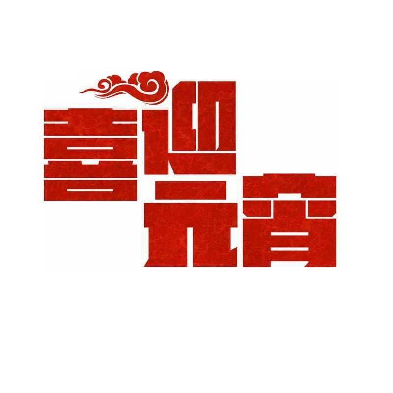 正月十五元宵节红色喜迎元宵艺术字体2977363图片免抠素材