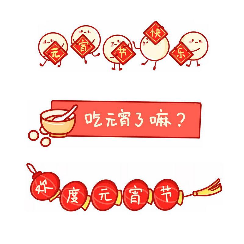 3款元宵节快乐吃汤圆新媒体微信公众号卡通标题横幅5532387图片免抠素材 节日素材-第1张