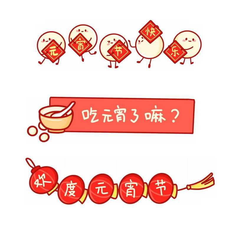 3款元宵节快乐吃汤圆新媒体微信公众号卡通标题横幅5532387图片免抠素材