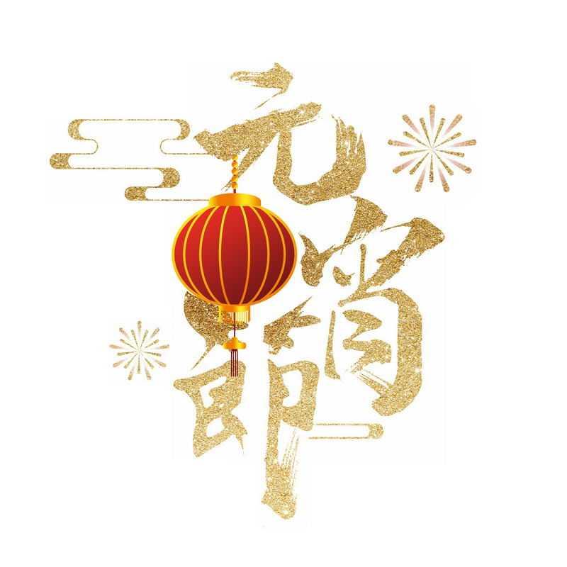 金粉色正月十五元宵节艺术字体9139440图片免抠素材