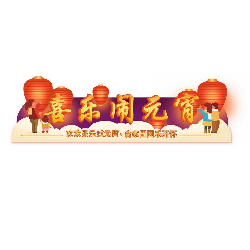正月十五元宵节喜乐闹元宵装饰3341726图片免抠素材 节日素材-第1张