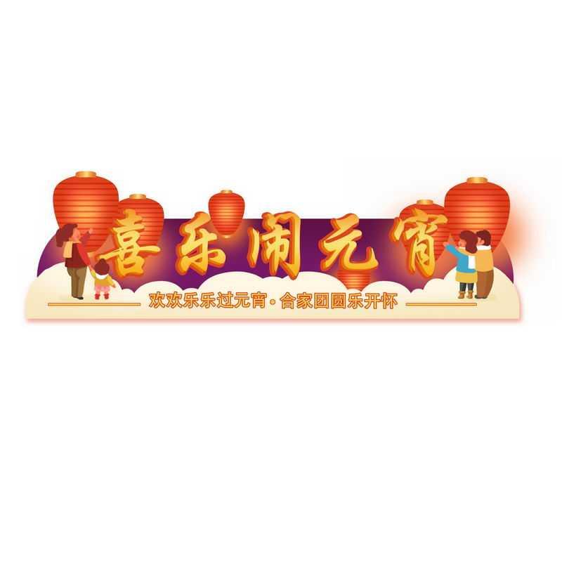 正月十五元宵节喜乐闹元宵装饰3341726图片免抠素材