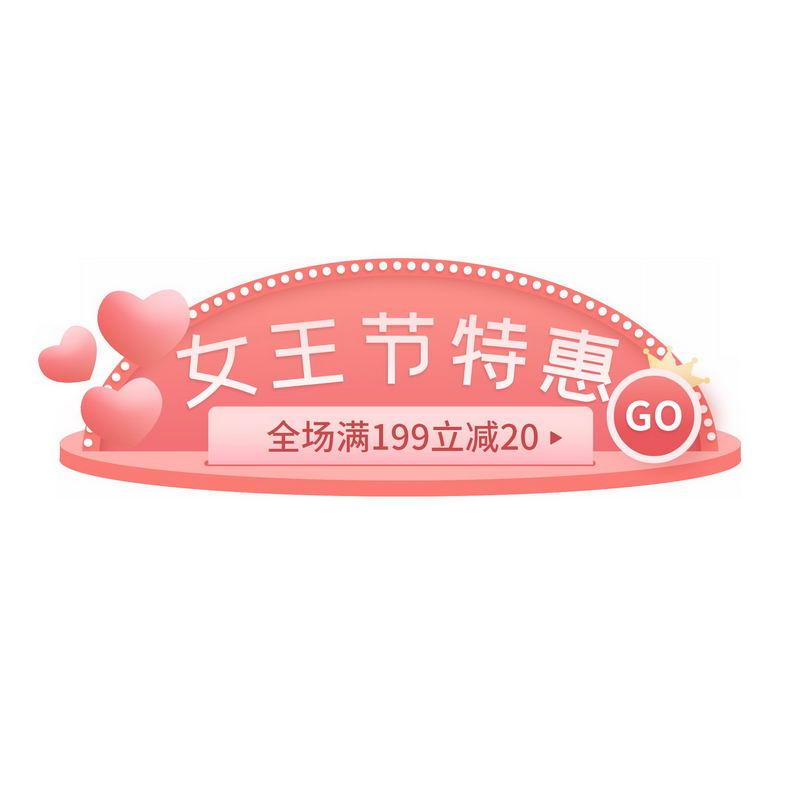 粉红色三八妇女节女王节女神节电商特惠全场满立减促销按钮3059669图片免抠素材 电商元素-第1张