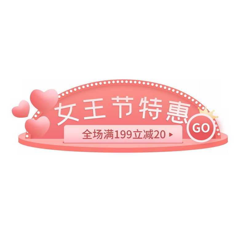 粉红色三八妇女节女王节女神节电商特惠全场满立减促销按钮3059669图片免抠素材