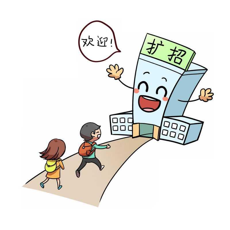 大学高校博士等高职学校扩招卡通插画2280458图片免抠素材