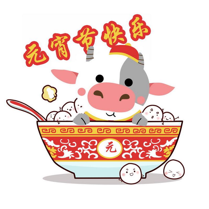 牛年卡通小牛吃汤圆元宵节快乐4109415图片免抠素材 节日素材-第1张