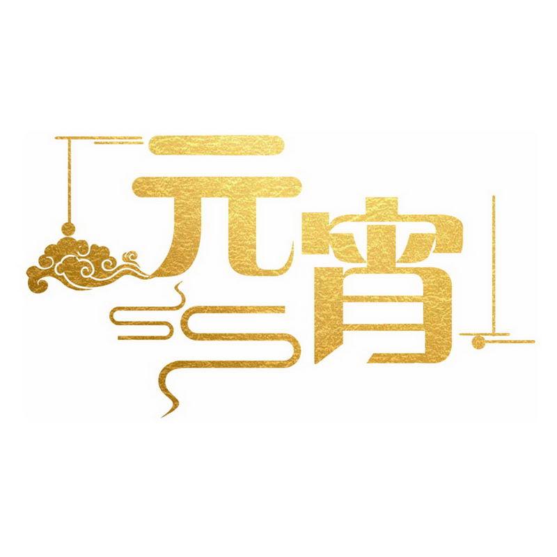 正月十五元宵节金色艺术字体1160984图片免抠素材 节日素材-第1张