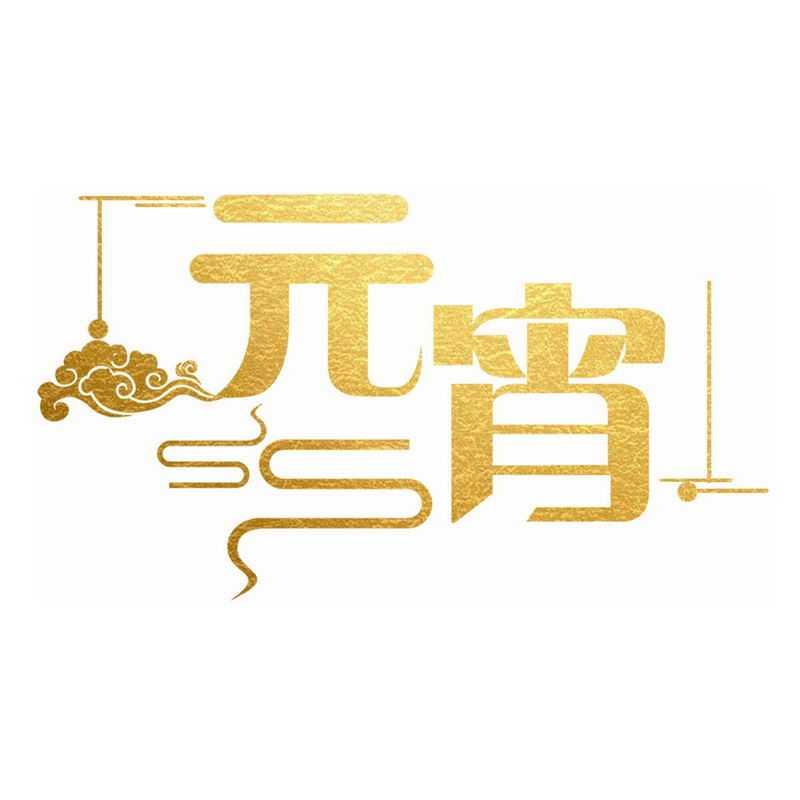 正月十五元宵节金色艺术字体1160984图片免抠素材