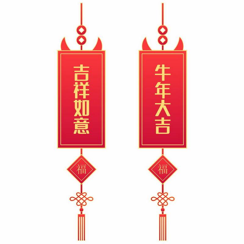 吉祥如意牛年大吉新年春节红色挂饰6639008图片免抠素材