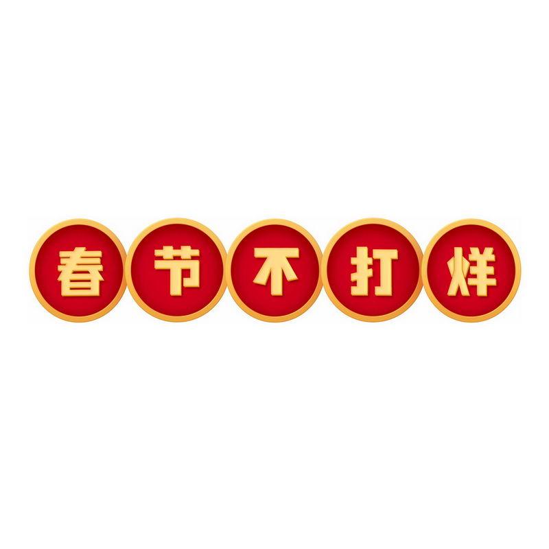 中国风春节不打烊标语新年过年装饰4299727图片免抠素材 节日素材-第1张