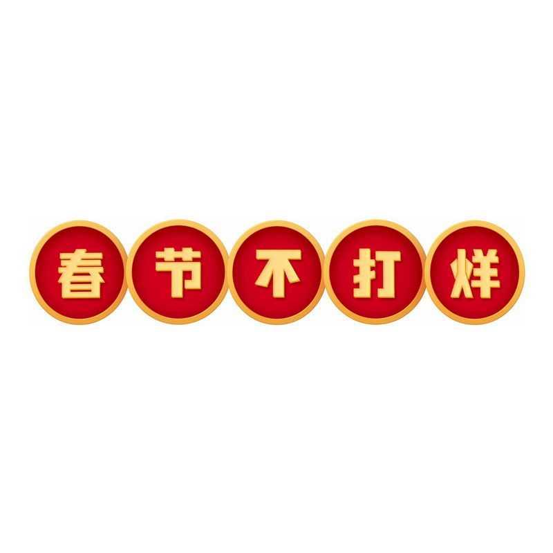 中国风春节不打烊标语新年过年装饰4299727图片免抠素材