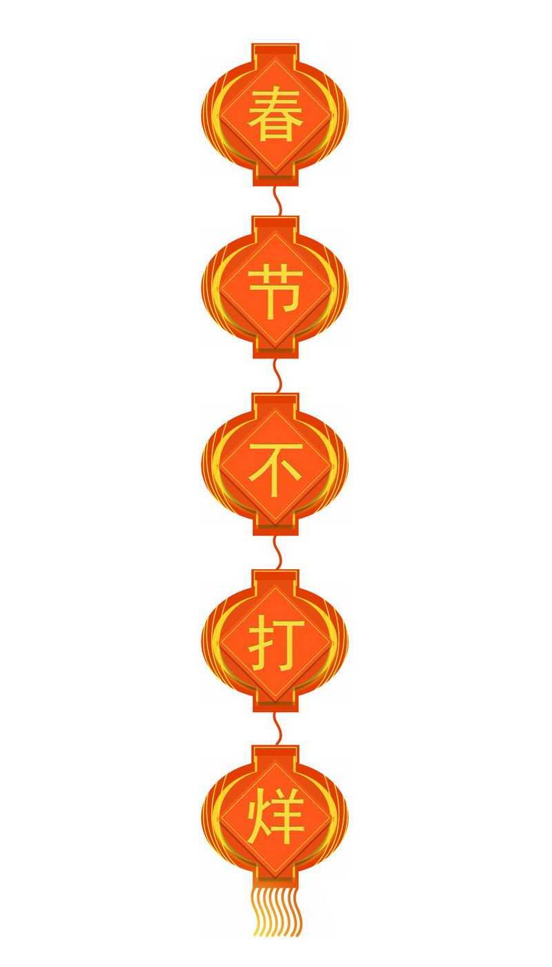 春节不打烊红色灯笼新年过年装饰2652050图片免抠素材