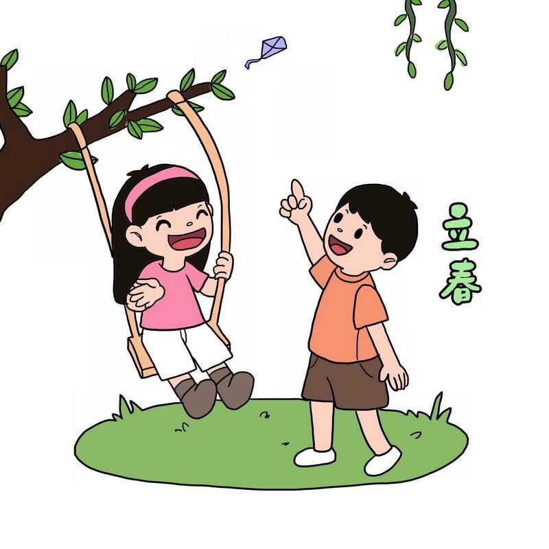 卡通男孩和女孩玩荡秋千游戏立春手绘插画9952191图片免抠素材