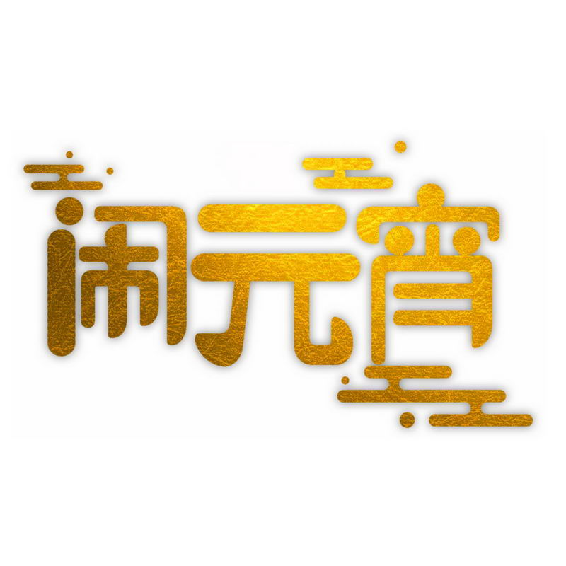 正月十五元宵节金色闹元宵艺术字体8254561图片免抠素材 节日素材-第1张