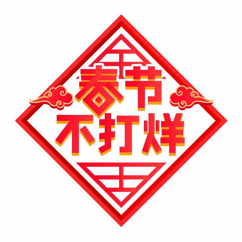 红色春节不打烊贴画6005231图片免抠素材 节日素材-第1张