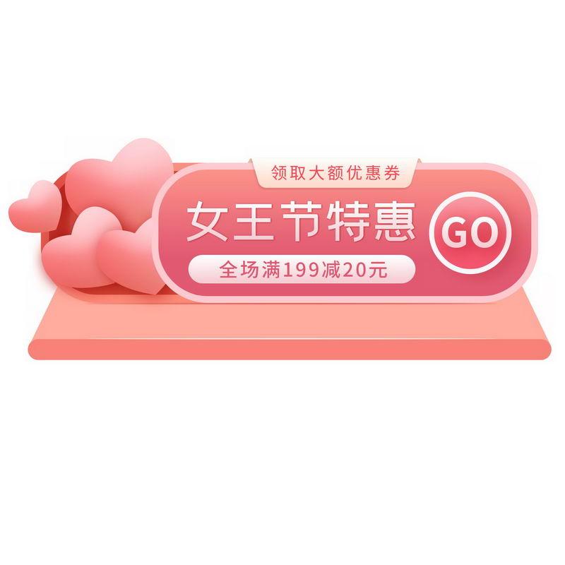 粉红色三八妇女节女王节女神节电商特惠促销按钮9607306图片免抠素材 电商元素-第1张