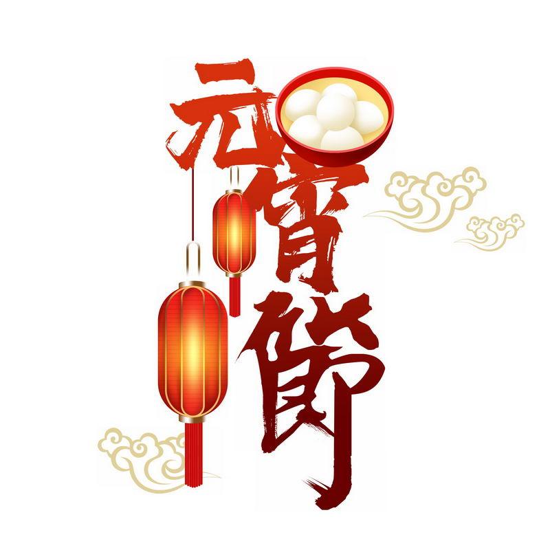 正月十五元宵节红色艺术字体1138489图片免抠素材 字体素材-第1张