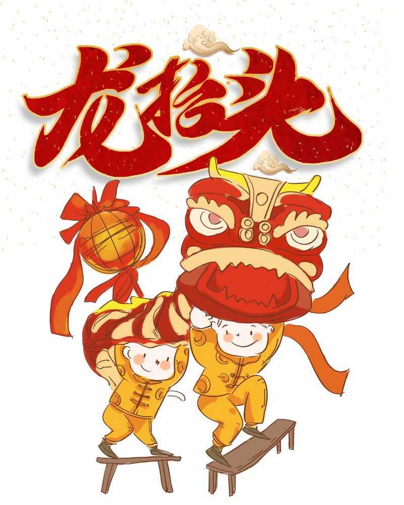舞狮子的卡通男人二月二龙抬头插画1892181图片免抠素材