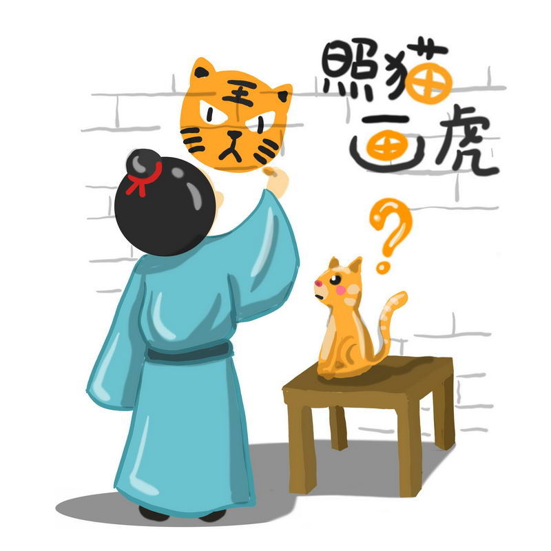 照猫画虎成语故事手绘插画9490944图片免抠素材 教育文化-第1张