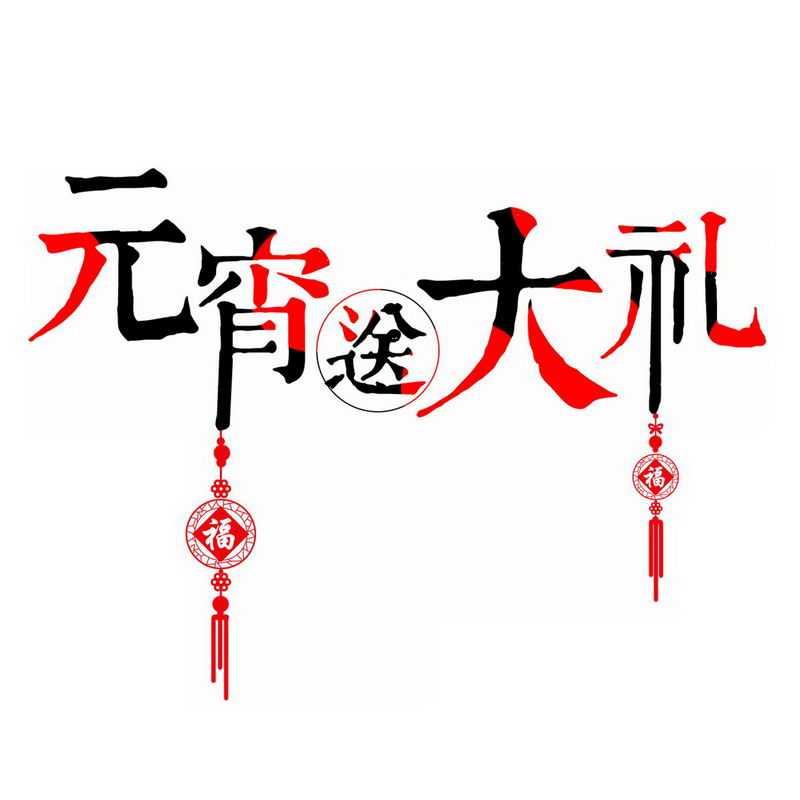 正月十五元宵节元宵送大礼艺术字体7591424图片免抠素材