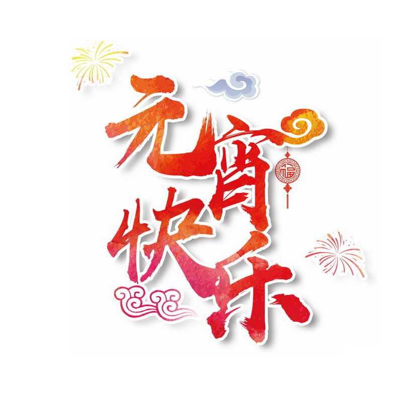 正月十五元宵节红色元宵快乐艺术字体8590736图片免抠素材