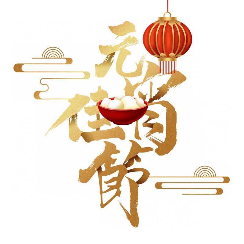 正月十五元宵节元宵佳节艺术字体3721299图片免抠素材