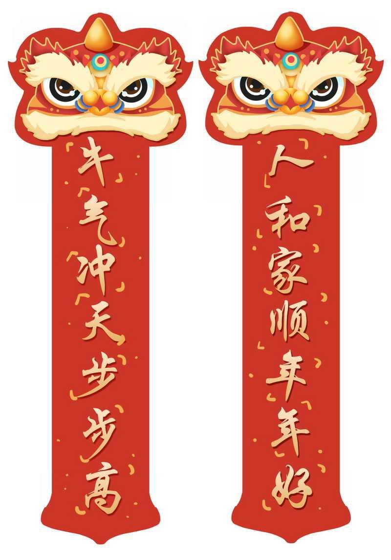 中国风狮子头和人和家顺年年好牛气冲天步步高新年春节对联贴纸5732496图片免抠素材