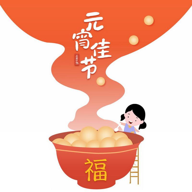 卡通女孩和一碗汤圆正月十五元宵佳节美食9941238图片免抠素材 节日素材-第1张