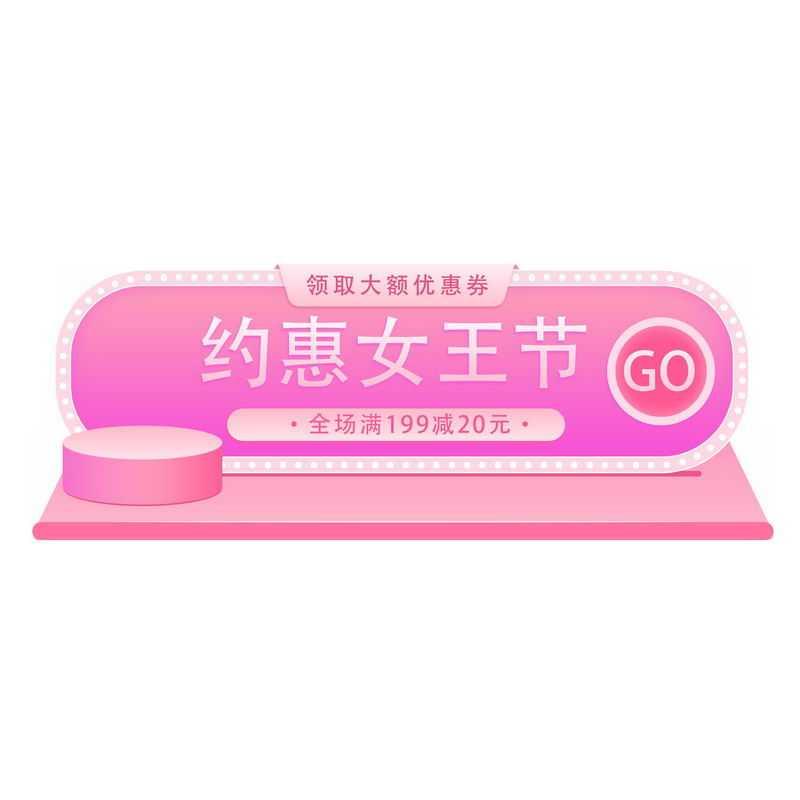 粉红色三八妇女节女王节女神节电商特惠优惠券领取促销按钮7956716图片免抠素材