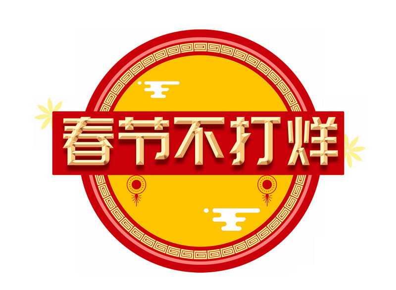 中国风春节不打烊标语新年过年装饰3155887图片免抠素材