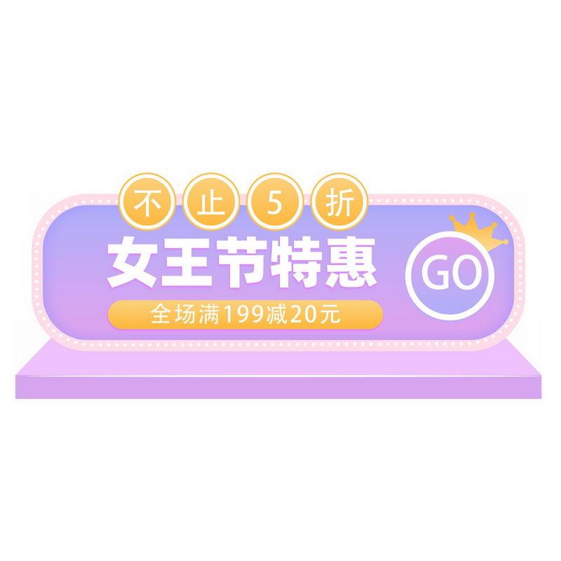紫色三八妇女节女王节女神节电商特惠全场满就减促销按钮1722765图片免抠素材 电商元素-第1张