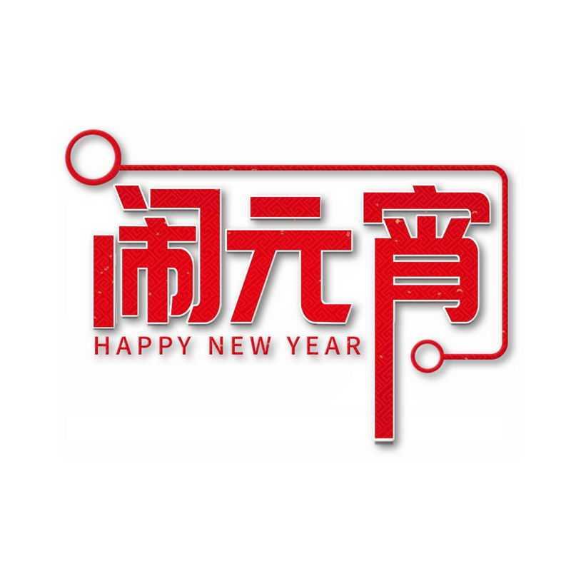 正月十五元宵节闹元宵艺术字体7050011图片免抠素材
