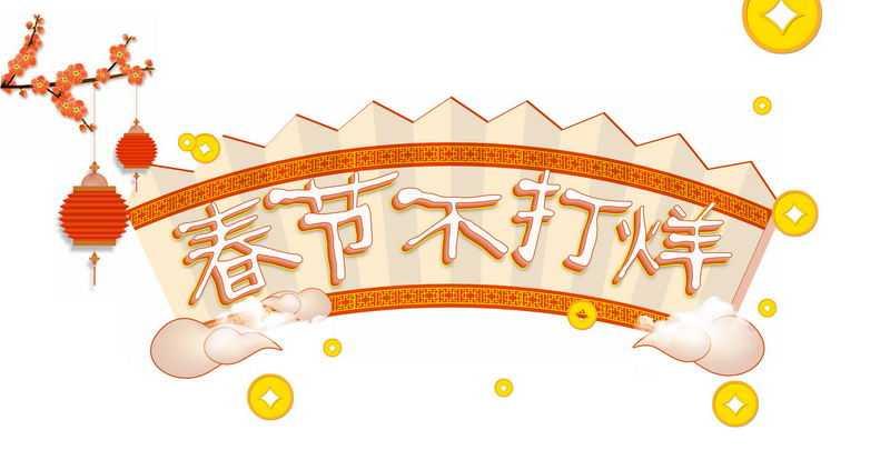 中国传统风格扇形春节不打烊新年过年装饰1985830图片免抠素材
