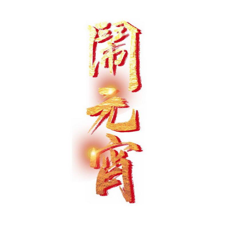 正月十五元宵节金色闹元宵艺术字体1829670图片免抠素材 字体素材-第1张