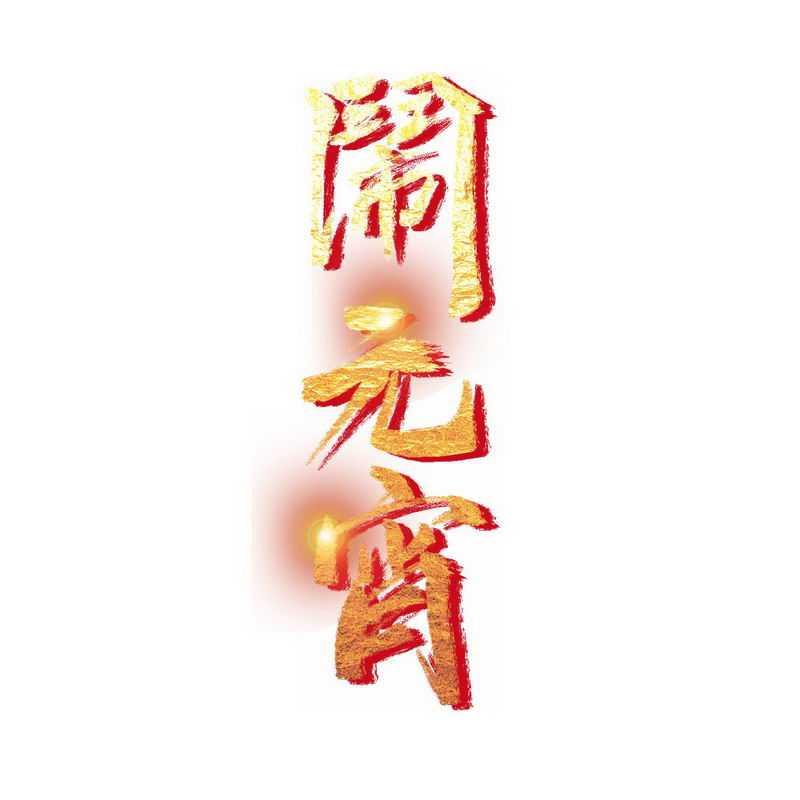 正月十五元宵节金色闹元宵艺术字体1829670图片免抠素材
