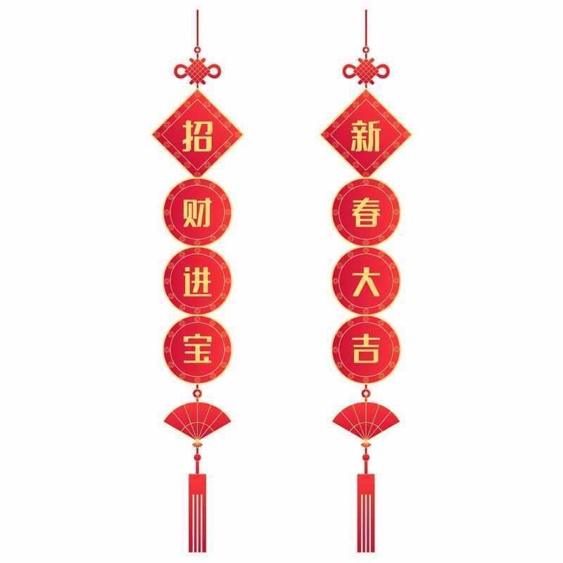新春大吉招财进宝新年春节红色挂饰4717838图片免抠素材