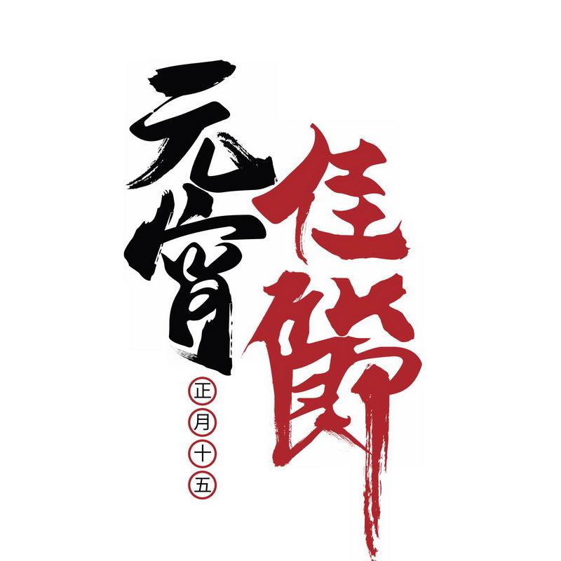 正月十五元宵节红色黑色元宵佳节艺术字体9308031图片免抠素材 字体素材-第1张